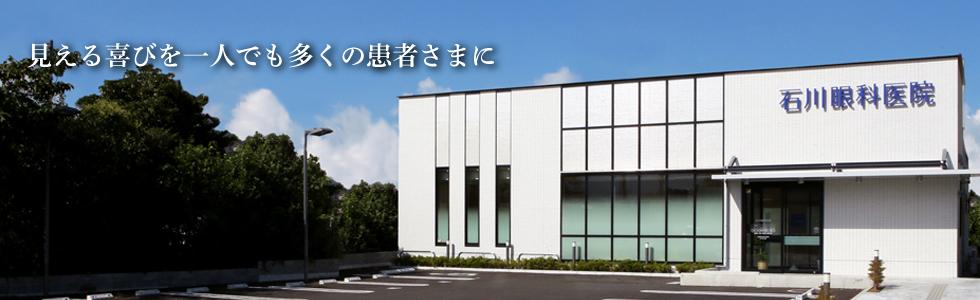 石川眼科医院|見える喜びを一人でも多くの患者さまに