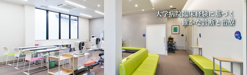大学病院臨床経験に基づく確かな診断と治療